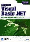 Microsoft Visual Basic .Net професионални проекти - Пуя Бемби, Кулийт Каур -