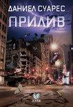 Прилив - Даниел Суарес - книга