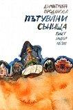 Пътувани сънища: Тибет, Индия, Непал - Димитрина Проданова - книга