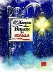 Разкази за Коледа - О. Хенри -