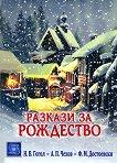 Разкази за Рождество - Н. В . Гогол, А. П. Чехов, Ф. М. Достоевски - книга