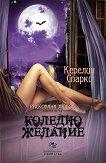 Рискована любов - книга 5: Коледно желание - Керелин Спаркс -