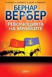 Мравките - книга 3: Революцията на мравките - Бернар Вербер -
