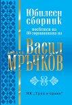 Юбилеен сборник, посветен на 80-годишнината на проф. д.ю.н. Васил Мръчков -