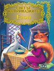 Светът на приказките: Езоп - книга