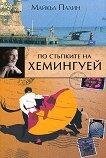 По стъпките на Хемингуей - Майкъл Палин -