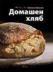 Домашен хляб - Ивелина Иванова -