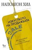 Изкуството на продажбата - Наполеон Хил -
