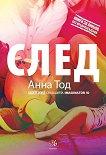След - Анна Тод - книга