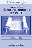 Вестта на царете - книга 4: Сила и гняв - Дейл Ралф Дейвис -