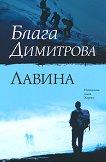 Лавина - Блага Димитрова - книга