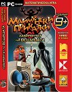 Маймунски приказки: Лабиринтът на вещицата : Математическа игра за 3. клас - CD-ROM -