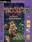 Маймунски приказки: Замъкът на вампира : Математическа игра за 4. клас - CD ROM - книга