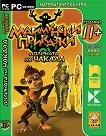 Маймунски приказки: Долината на чакала : Математическа игра за 5. клас - CD ROM -