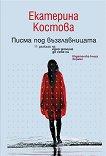 Писма под възглавницата - Екатерина Костова -
