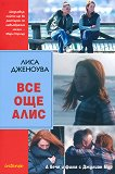 Все още Алис - Лиса Дженоува -
