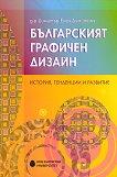 Българският графичен дизайн - Д-р Димитър Енев Димитров -
