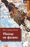 Убийци на фазани - Юси Адлер-Улсен - книга