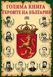 Голяма книга на героите на България - Цанко Лалев, Румен Савов, Станчо Пенчев, Любомир Русанов -