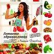 Гответе здравословно с Биляна Йотовска - Биляна Йотовска - книга