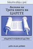 Вестта на царете - книга 3: Мъдрост и безрасъдство - Дейл Ралф Дейвис -