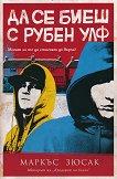 Братята Улф - книга 2: Да се биеш с Рубен Улф - Маркъс Зюсак -