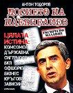 Досието на Плевнелиев - книга