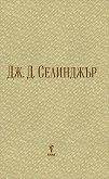 Три ранни разказа - Дж. Д. Селинджър -