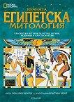 National Geographic: Вечната египетска митология - Дона Джо Наполи -