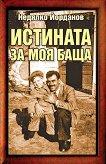 Истината за моя баща - Недялко Йорданов -