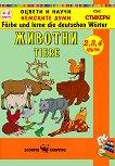 Оцвети и научи немските думи: Животни -