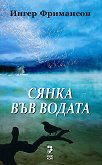 Юстин Долвик - книга 2: Сянка във водата - Ингер Фримансон -
