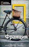 Пътеводител National Geographic: Франция - книга