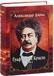 Граф Монте Кристо - Том 2 - Александър Дюма - баща - книга