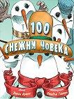100 снежни човека - Джен Арина - книга