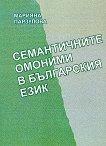 Семантичните омоними в българския език - Марияна Парзулова -