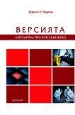 Версията като метод при разследването - Христо П. Павлов -