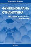 Функционална стилистика със задачи и текстове за упражнения - Веселина Ватева - книга