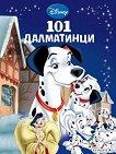 Приказна колекция: 101 Далматинци - детска книга