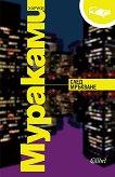 След мръкване - Харуки Мураками -