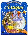 Книжка със стикери за деца: Аладин - книга