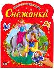 Книжка със стикери за деца: Снежанка -