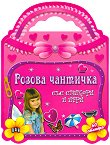 Розова чантичка със стикери и игри - детска книга