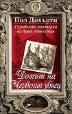 Скръбните мистерии на брат Ателстан - книга 2: Домът на Червения убиец - Пол Дохърти -