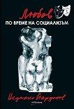 Любов по време на социализъм - Недялко Йорданов -