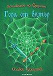 Хрониките на Ордиана - книга 1: Гора от вятър - Славея Захариева - книга
