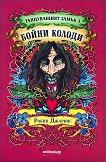 Танцуващият замък - книга 3: Бойни колоди - Робин Джарвис -