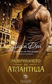 Воините на Посейдон - книга 4: Разкриването на Атлантида - Алиса Дей -