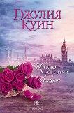 Бевълстоук - книга 2: Какво се случи в Лондон - Джулия Куин - книга