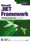 Microsoft .NET Framework професионални проекти - Ангшуман Чакраборти, Рупендра Санду, Удай Кранти -